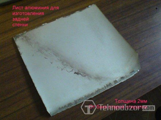 лист алюминия для БП