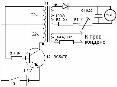 ESR измеритель конденсаторов простейший