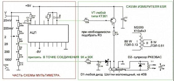 как из цифрового мультиметра можно сделать пробник ESR - схема