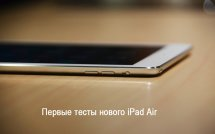 ������ ����� ������ iPad Air: ������������������