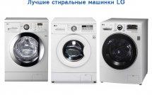 Лучшие стиральные машинки LG 2014-2015