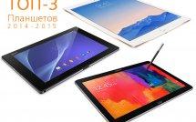 Самые мощные планшеты 2014-2015: ТОР-3