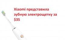 Xiaomi представила зубную электрощетку за $35