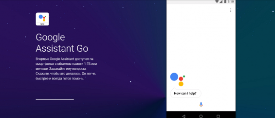 Интерфейс Google Assistant Go